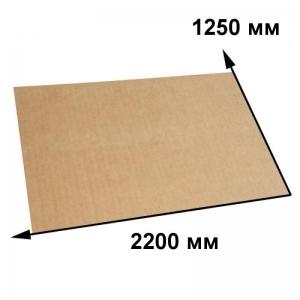 Гофрокартон листовой 3-слойный 1250×2200 мм